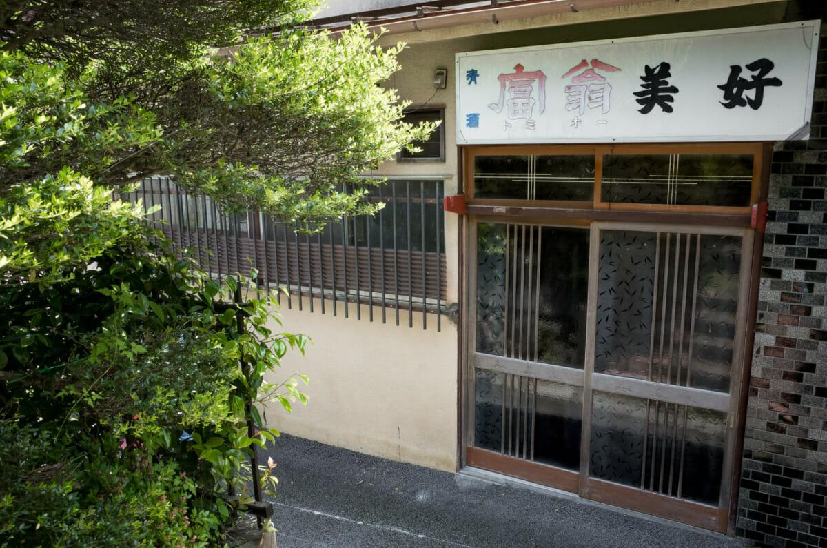an old Tokyo bar