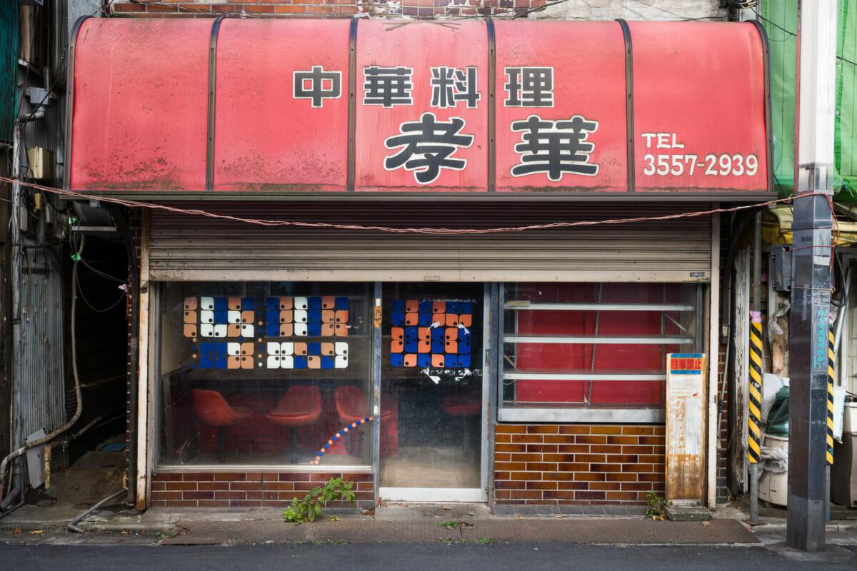 A retro and abandoned Tokyo ramen restaurant