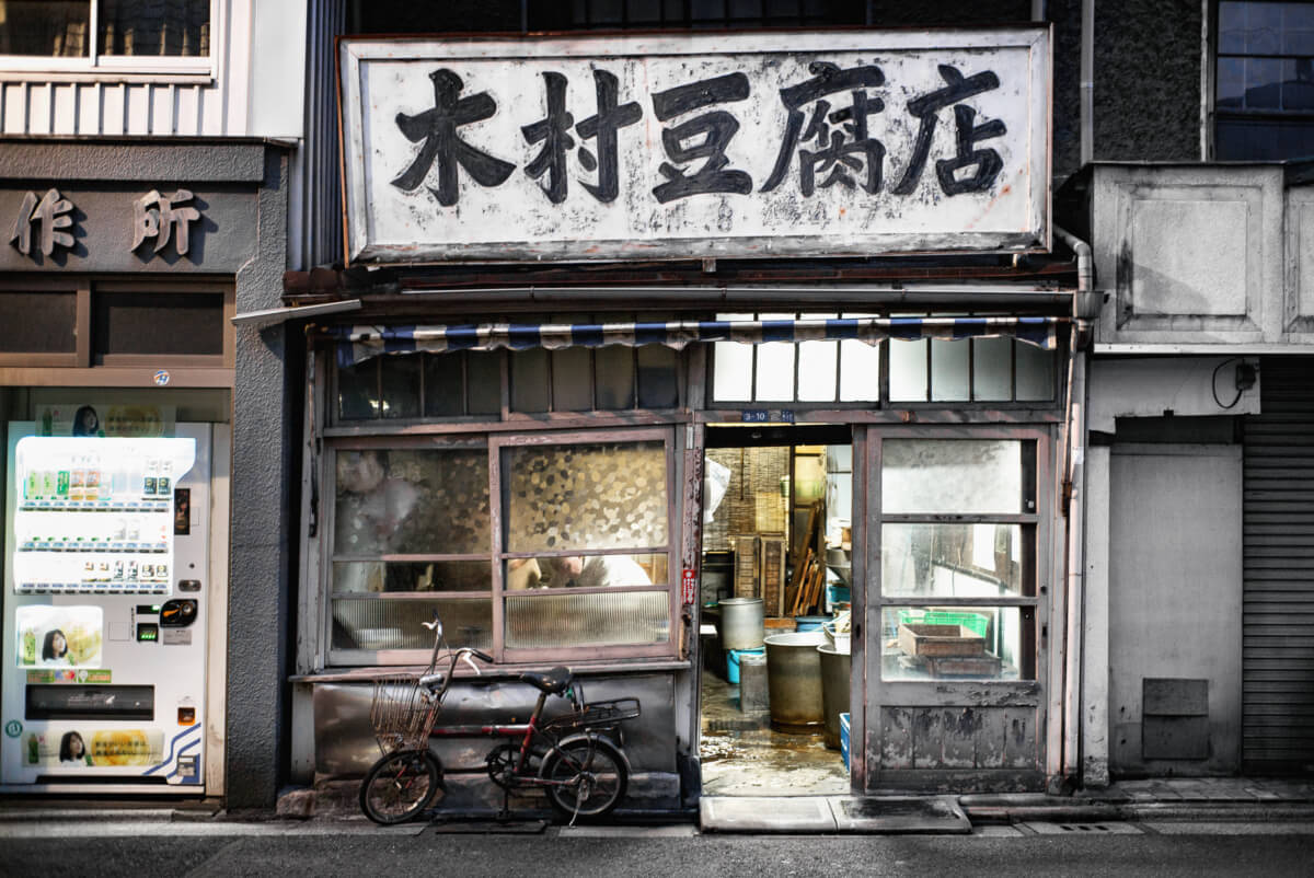 a very old and faded Tokyo tofu shop